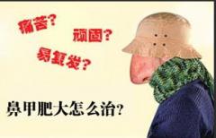 鼻甲肥大有哪些症状要注意?